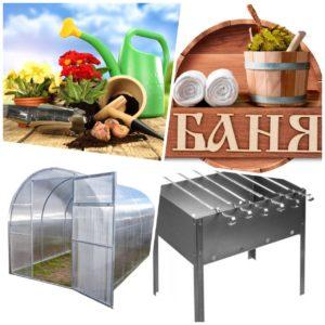 ● Сад/дача/огород и отдых ●